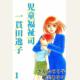 児童福祉司 一貫田逸子のネタバレと感想!試し読みするならココ